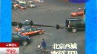 摩托车闯红灯  撞倒过马路行人 红绿灯·平安行 170403