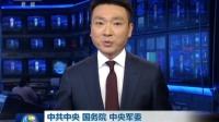 中共中央 国务院 中央军委对天舟一号飞行任务圆满成功发出贺电