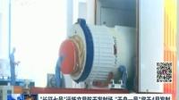 """""""长征七号""""运抵文昌航天发射场""""天舟一号""""将于4月发射 新闻报道 20170311"""