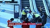 我们身边的正能量:湖北红安——自动扶梯上婴儿车侧翻  外卖小哥施救 新闻深一度 170314