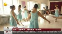 """沈阳""""芭蕾大妈""""舞出最美""""夕阳红"""" 第一时间 20170322 高清版"""