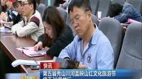 第五届秀山川河盖映山红文化旅游节将于20号举行 170512