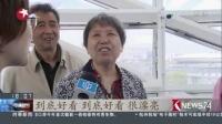 上海:世博会博物馆云厅今天迎客 每天限量600张入场券 东方新闻 20170520 高清版