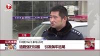 江苏常熟:道路强行加塞  引发飙车追尾 每日新闻报 170104