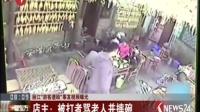 丽江''游客遭殴''事发视频曝光 店主:被打者骂老人并摔碗 170207