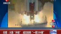 """印度:火箭""""开挂"""" 成功发射""""一箭104星"""" 超级新闻场 170216"""