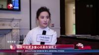 """娱乐星天地20170308秀场姿态:王子文""""静""""、王鸥""""松""""、刘亦菲""""赶"""" 高清"""
