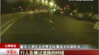 重庆:远光灯致盲区  男子横穿马路被撞 红绿灯·平安行 170318
