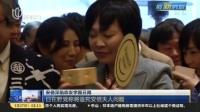 安倍深陷森友学园丑闻:日在野党称将追究安倍夫人问题 上海早晨 170327
