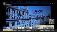 微纪录片《上海记忆:金融的变迁》亮相纪实频道 上海早晨 170525