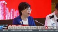 上海浦东推9条海外人才新政 首设海外人才局 东方新闻 20170616 高清版