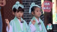 小猪带娃穿越智斗村长 170914