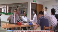 到2030年  福建中医药服务领域实现全覆盖 福建卫视新闻 170915
