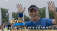 北京马拉松太火爆 黄牛党将报名费炒高5倍 晨光新视界 170917