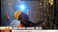 记者探访大水网地下隧洞 170919