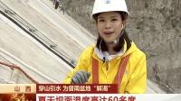 """喜迎十九大特别节目·还看今朝 五年""""磨一剑"""" 大水网接近完工"""