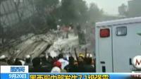 墨西哥地震遇难人数上升至119人 170920