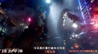 《環太平洋》時代逆襲版預告 主創問候中國觀衆