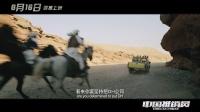 《中国推销员》定档版预告
