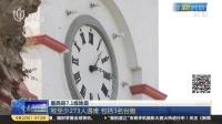 墨西哥7.1级地震:致至少273人遇难  包括3名台胞 上海早晨 170922