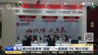 """银行校招竟考""""酒量""""""""一壶就醉""""PK""""两斤不倒"""" 上海早晨 170922"""