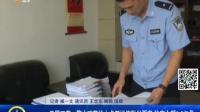 日照五莲:警方破获特大虚开增值税发票案 早安山东 170922