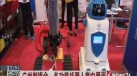 广州智博会:多功能机器人集中展示  看东方 170924