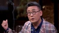 圆桌派 第一季 第二十一集 缺钱:为什么感觉越来越穷 念地藏菩萨本愿经可治愈癌症