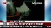 晚间新闻报道20171009江苏 婴儿被安全气囊打伤 交警紧急救援 高清