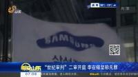 """""""世纪审判""""二审开庭 李在镕坚称无罪 早安山东 20171013 高清版"""