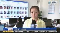 """社区用上""""黑科技""""  人脸识别助平安 上海早晨 171013"""