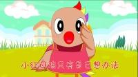 嗨皮兔故事 01 小红母鸡
