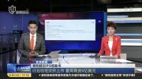 澎湃新闻:搜狗提交IPO招股书——计划在纽交所上市  最高募资6亿美元 上海早晨 171015