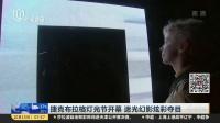 捷克布拉格灯光节开幕  迷光幻影炫彩夺目 上海早晨 171015