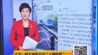 """法治进行时20171016北京:明天地铁启动""""人物同检"""" 高清"""