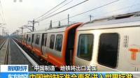 中国制造的美国地铁首批下线 171016