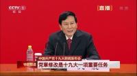 中国共产党第十九次全国代表大会新闻发言人发布会全程 171017