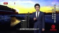 20171017《档案》:700张北京中轴线测绘图  72年尘封等待[档案]