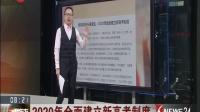 中国青年报:教育部部长:2020年全面建立新高考制度 看东方 171020