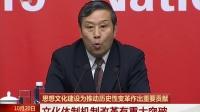 中国共产党第十九次全国代表大会第二场记者招待会全程 171020