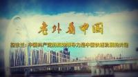 老外看中国 | 拉法兰:中国共产党领导的改革高效且关键