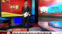 全球聚焦十九大 俄专家积极评价中国发展前景 171021