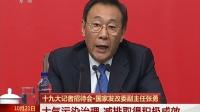 张勇答路透社记者提问:大气污染治理 减排取得积极成效 十九大记者招待会 171021