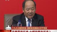 宁吉喆答中国新闻社记者提问:中国对外开放的大门会越开越大 十九大记者招待会 171021