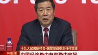 中国共产党第十九次全国代表大会第四场记者招待会全程 171021