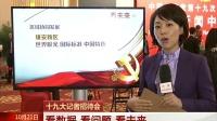 十九大记者招待会 推进中国经济平稳健康可持续发展 171021