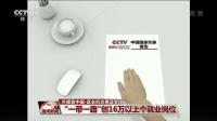 外眼看中国·就业机会惠及全球 晚间新闻 20171021 高清版