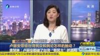 海峡新干线20171021卢丽安带给台湾民众和舆论怎样的触动? 高清