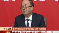 中共中央统战部常务副部长回应达赖窜访 171021