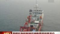 我国科考船新建在建数量居世界首位 171022